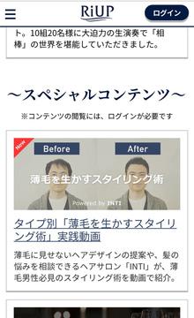 【取材】大正製薬「リアップ プレミアムクラブ」出演