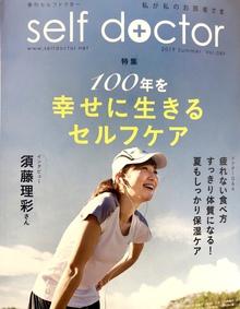 【取材】セルフドクター掲載