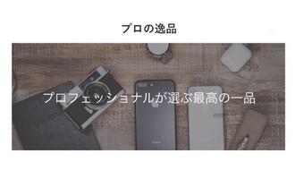 【取材】プロの逸品 掲載