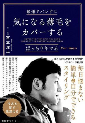 【お知らせ】INTI代表 宮本著 書籍出版のお知らせ