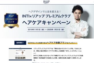 【キャンペーン】大正製薬RiUP × INTI コラボキャンペーン
