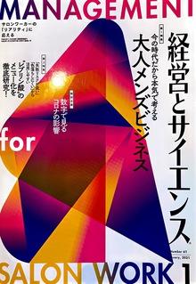 【取材】経営とサイエンス1月号 掲載