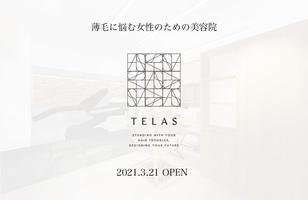 薄毛に悩む女性のための美容院「TELAS(テラス)」オープンのお知らせ