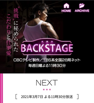【取材】TBS「BACK STAGE」出演