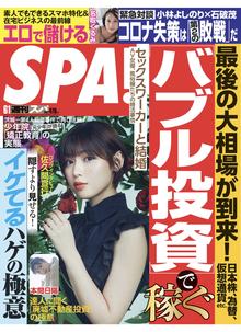 【取材】週刊SPA!6/1号 掲載