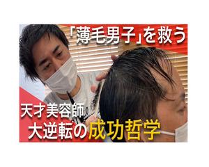 【取材】日経映像「実はすごい人に聞いてみた」出演