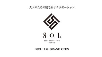 【お知らせ】メンズ脱毛サロン「SOL」オープンのお知らせ